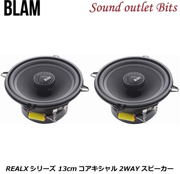 【BLAM】ブラム 130RC RELAXシリーズ  13cmコアキシャル2WAYスピーカー