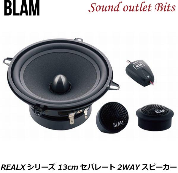 【BLAM】ブラム 130RS RELAXシリーズ  13cmセパレート2WAYスピーカー
