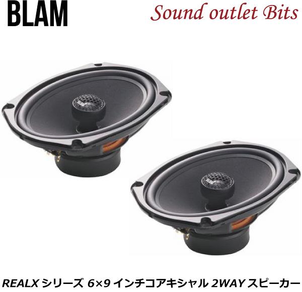 【BLAM】ブラム 690RC RELAXシリーズ  6×9インチコアキシャル2WAYスピーカー