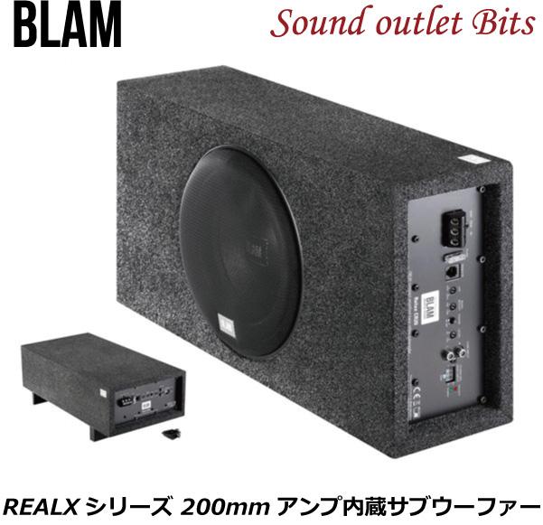 【BLAM】ブラム CR20 RELAXシリーズ  20cmアンプ内蔵サブウーファー