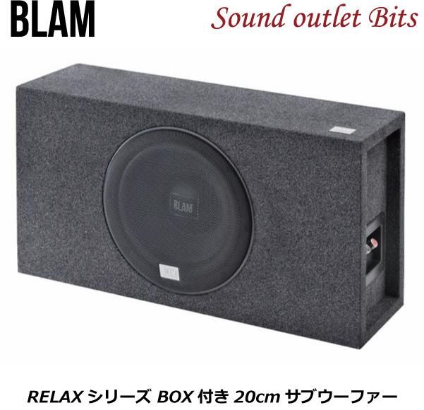 【BLAM】ブラム CR8EL RELAXシリーズ  BOX付き20cmサブウーファー