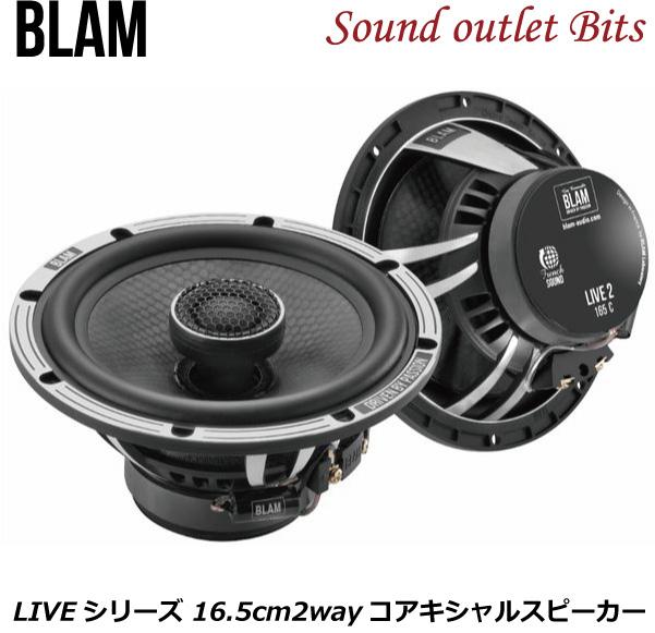 【BLAM】ブラム L 165 C LIVEシリーズ  16.5cm2WAYコアキシャルスピーカー