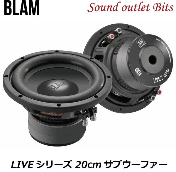 【BLAM】ブラム LS P20 LIVEシリーズ  20cmサブウーファー