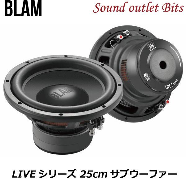 【BLAM】ブラム LS P25 LIVEシリーズ  25cmサブウーファー