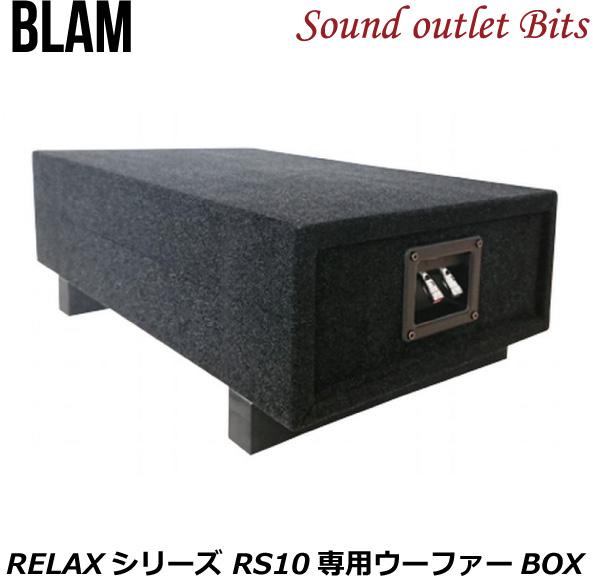 正規代理店商品 店 BLAM ブラム RELAXシリーズ 送料0円 RS10専用ウーファーBOX CR25