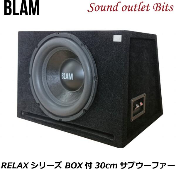 【BLAM】ブラム CR30 RELAXシリーズ BOX付30cmサブウーファー