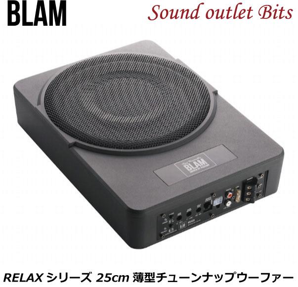 【BLAM】ブラム MSA25 RELAXシリーズ  10インチ(25cm)薄型パワードウーファー