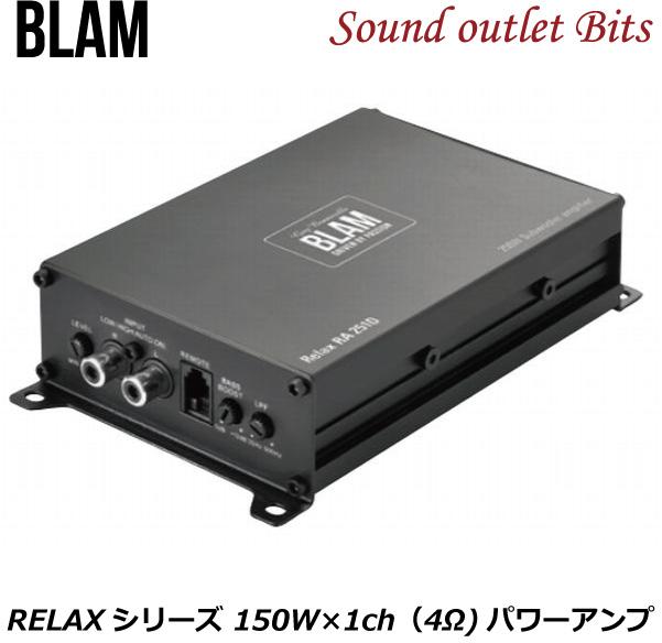 【BLAM】ブラム RA251D RELAXシリーズ  150W×1ch D級パワーアンプ
