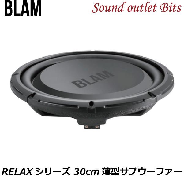 【BLAM】ブラム RS12 RELAXシリーズ 12インチ(30cm)薄型サブウーファー