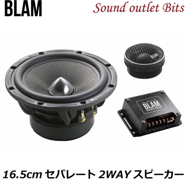 【BLAM】ブラム S165.100 Signatureシリーズ 16.5cmセパレート2WAYスピーカー
