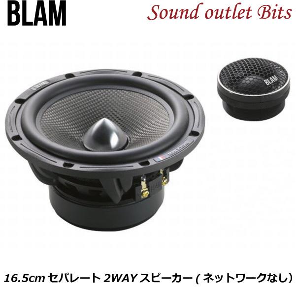 【BLAM】ブラム S165.100A Signatureシリーズ 16.5cmセパレート2WAYスピーカーネットワークなし