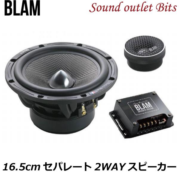 【BLAM】ブラム S165.100MG Signatureシリーズ 16.5cmセパレート2WAYスピーカー
