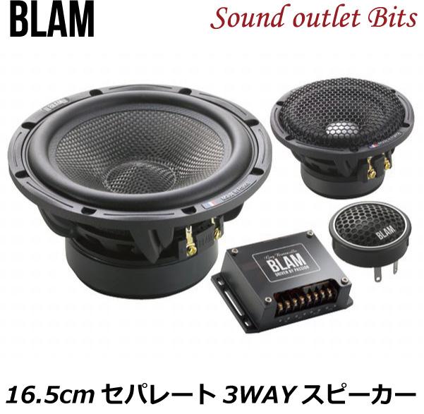 【BLAM】ブラム S165.300 Signatureシリーズ 16.5cmセパレート3WAYスピーカー