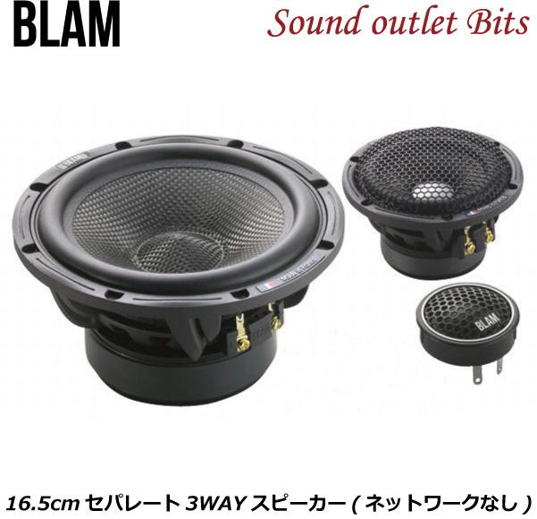 【BLAM】ブラム S165.300A Signatureシリーズ 16.5cmセパレート3WAYスピーカーネットワークなし