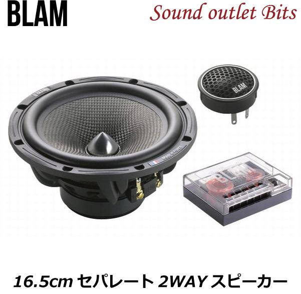 【BLAM】ブラム S165.80 Signatureシリーズ 16.5cmセパレート2WAYスピーカー