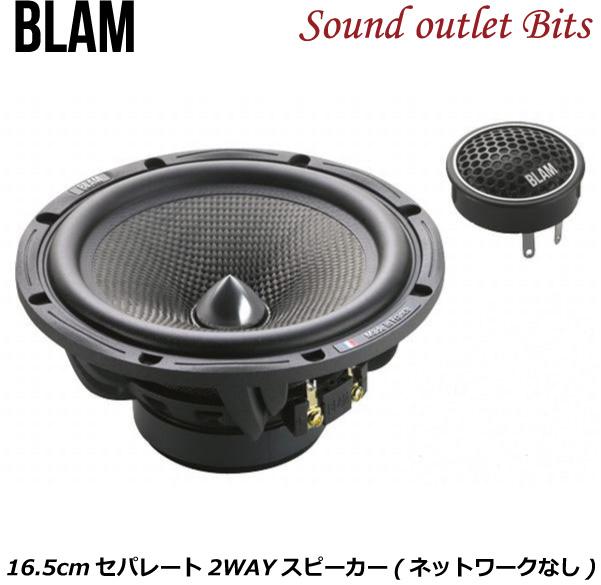 【BLAM】ブラム S165.80A Signatureシリーズ 16.5cmセパレート2WAYスピーカーネットワークなし