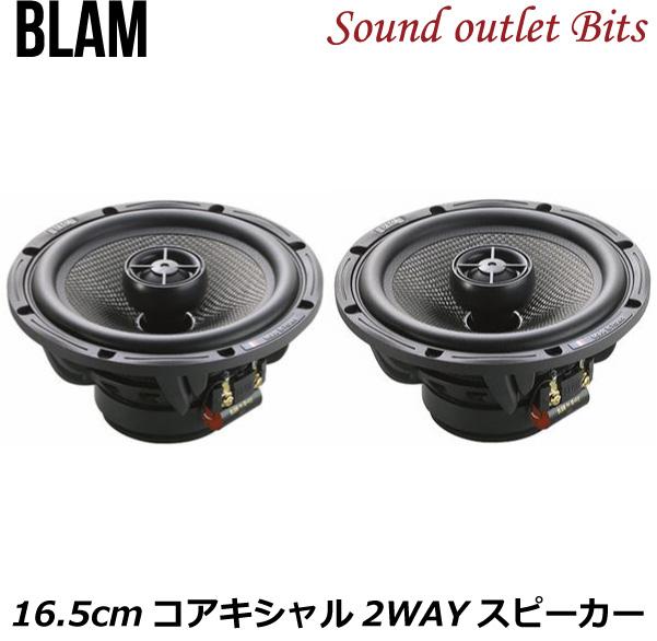 【BLAM】ブラム S165.80C Signatureシリーズ 16.5cmコアキシャル2WAYスピーカー