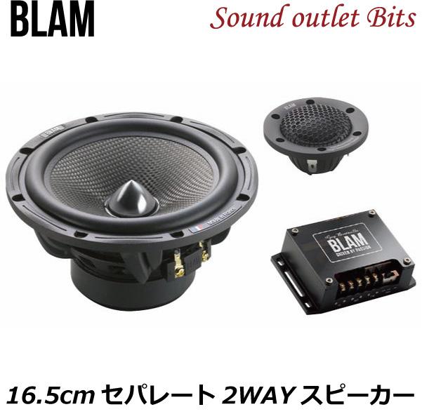 【BLAM】ブラム S165.85 Signatureシリーズ 16.5cmセパレート2WAYスピーカー