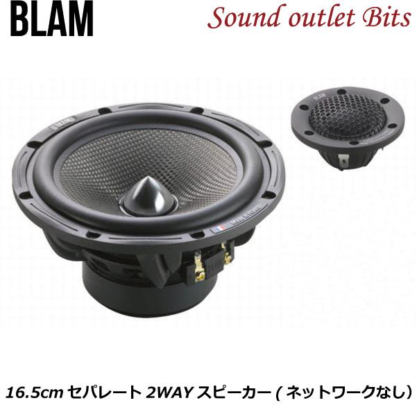【BLAM】ブラム S165.85A Signatureシリーズ 16.5cmセパレート2WAYスピーカーネットワークなし