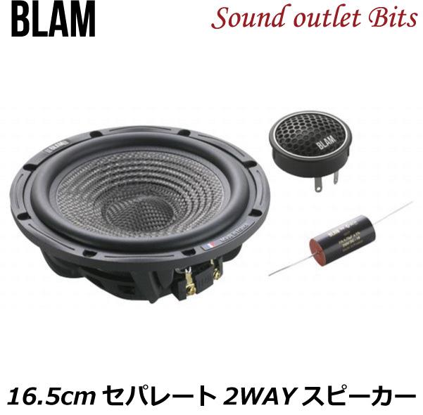 【BLAM】ブラム S165N45 Signatureシリーズ 16.5cmセパレート2WAYスピーカー