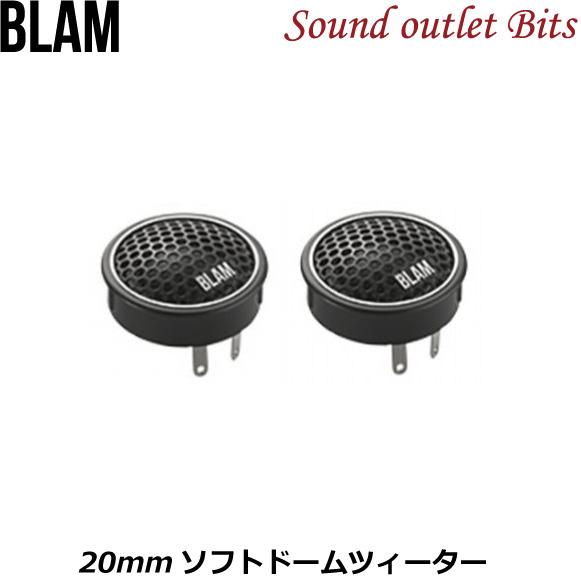 【BLAM】ブラム TS 20HR Signatureシリーズ  20mmソフトドームツィーター