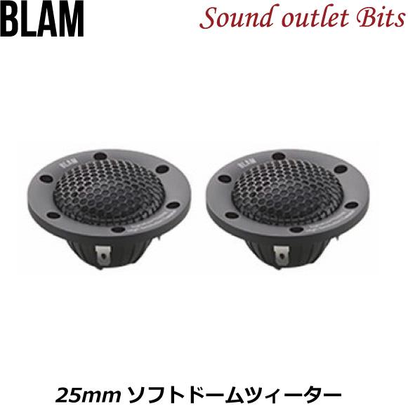 【BLAM】ブラム TS 25HR Signatureシリーズ  25mmソフトドームツィーター