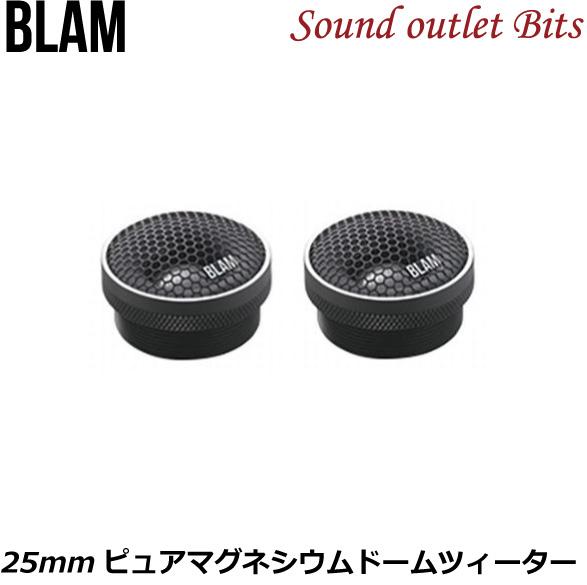 【BLAM】ブラム TS 25MG57 Signatureシリーズ  25mmピュアマグネシウムドームツィーター