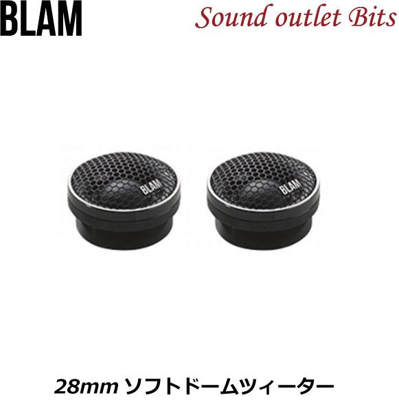 【BLAM】ブラム TS 28 Signatureシリーズ  28mmソフトドームツィーター