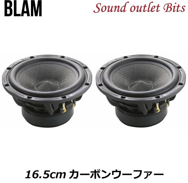 【BLAM】ブラム WS6.300 Signatureシリーズ 16.5cmカーボンウーファー