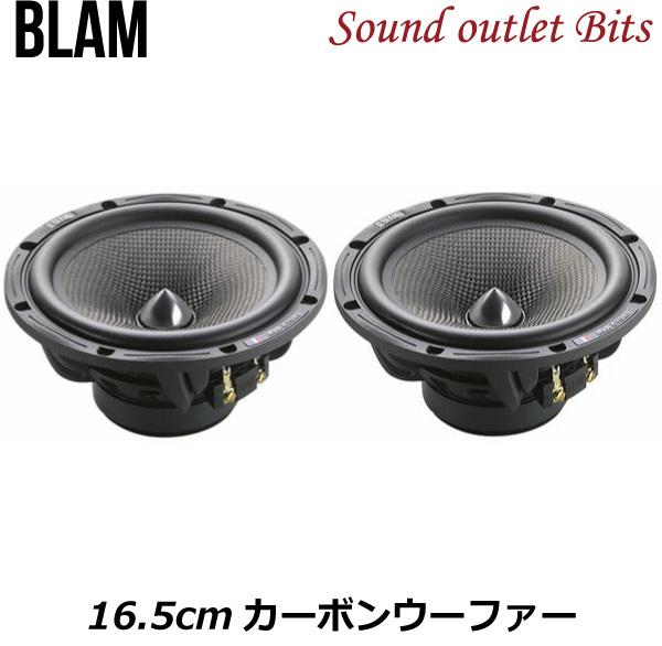 【BLAM】ブラム WS6.80 Signatureシリーズ 16.5cmカーボンウーファー