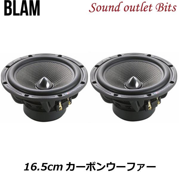【BLAM】ブラム WS6.85 Signatureシリーズ 16.5cmカーボンウーファー