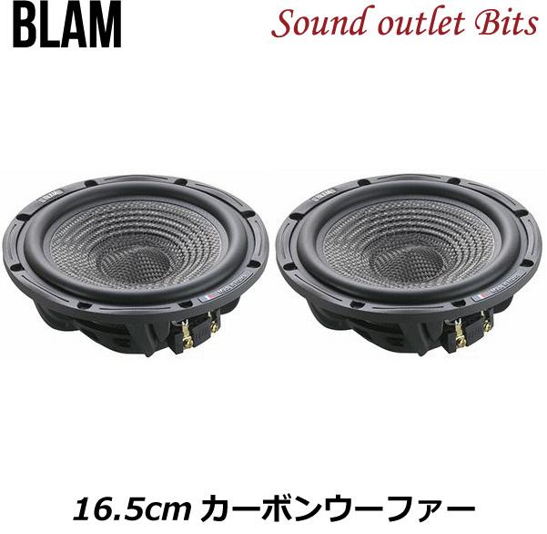 【BLAM】ブラム WS6N45 Signatureシリーズ 16.5cmカーボンウーファー