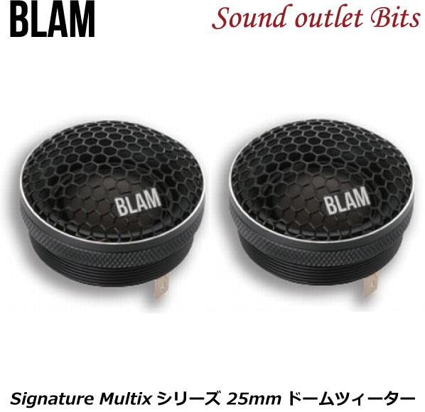【BLAM】ブラム TSM 25 MG 45 Signature Multixシリーズ  25mmマグネシウムドームツィーター