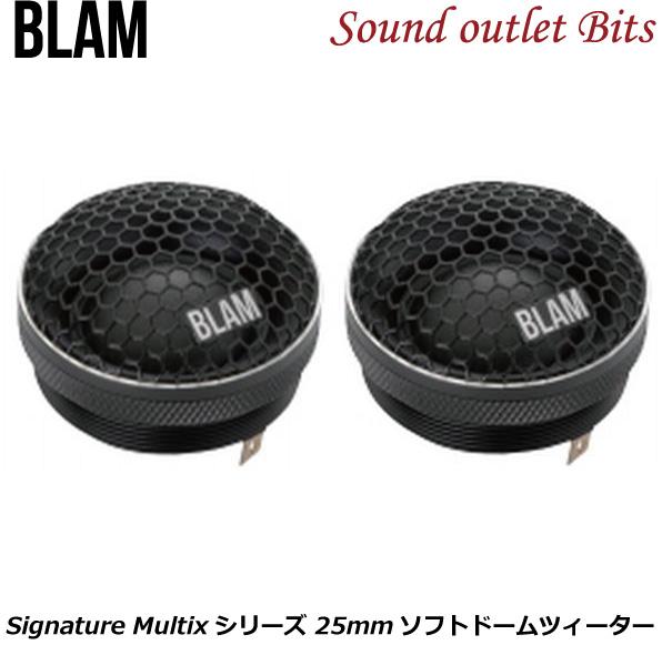 【BLAM】ブラム TSM 25 S 45 Signature Multixシリーズ  25mmソフトドームツィーター