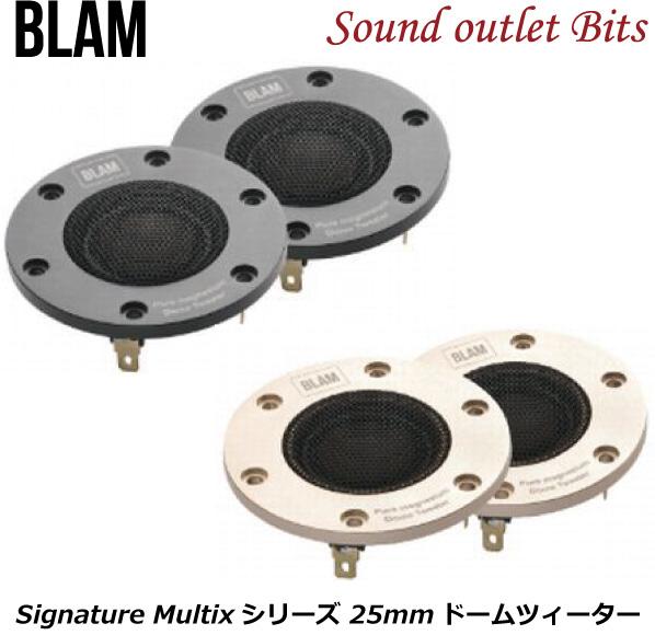 【BLAM】ブラム TSM 25 MG 70HR Signature Multixシリーズ  25mmマグネシウムドームツィーターブラック/ゴールド
