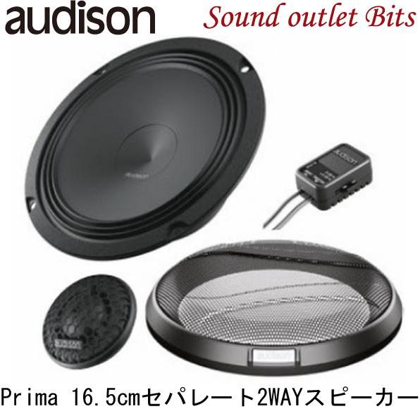 【audison】オーディソンAPK 165 Primaシリーズ16.5cmセパレート2wayスピーカー
