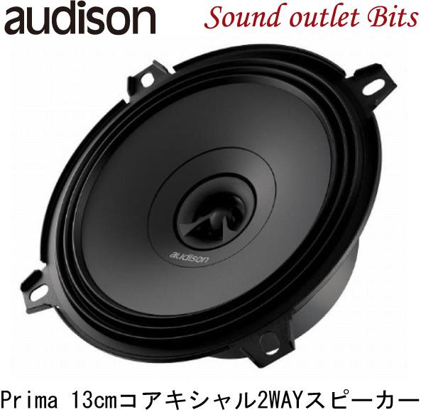 【audison】オーディソンAPX 5 Primaシリーズ13cmコアキシャル2wayスピーカー