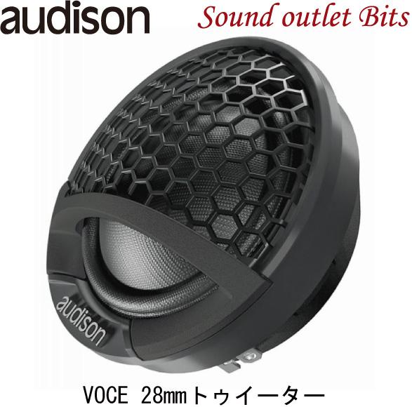 【audison】オーディソンAV 1.1 VOCEシリーズ28mmトゥイーター(1ペア)