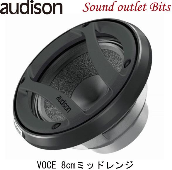 【audison】オーディソンAV 3.0 VOCEシリーズ8cmミッドレンジ(1ペア)