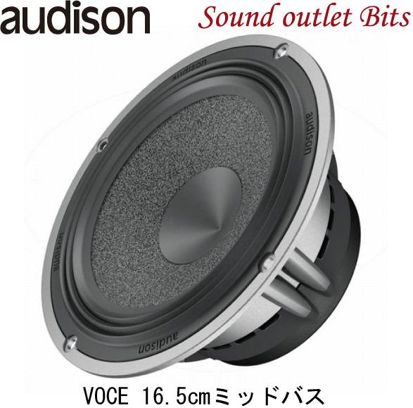 【audison】オーディソンAV 6.5 VOCEシリーズ16.5cmミッドバス(1ペア)