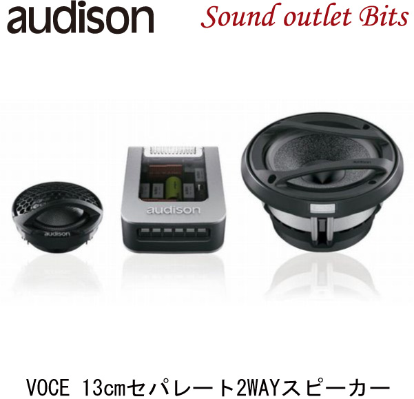 【audison】オーディソンAV K5 VOCEシリーズ13cmセパレート2wayスピーカー