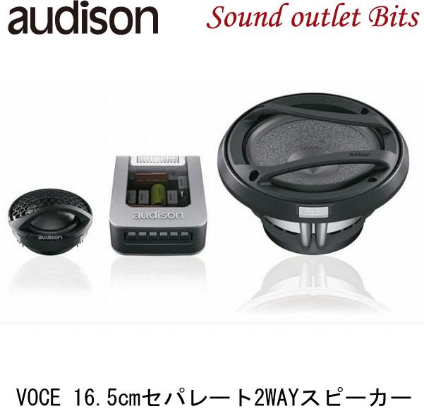 【audison】オーディソンAV K6 VOCEシリーズ16.5cmセパレート2wayスピーカー