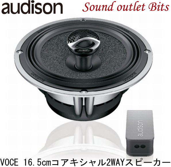 【audison】オーディソンAV X6.5 VOCEシリーズ16.5cmコアキシャル2wayスピーカー