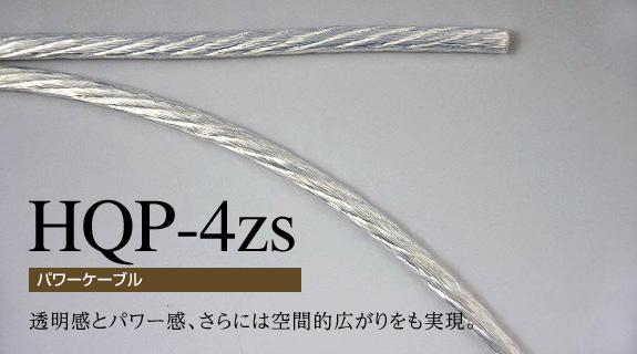 AcousticHarmonyアコースティックハーモニーパワーケーブル HQP-4ZS1m~切り売り