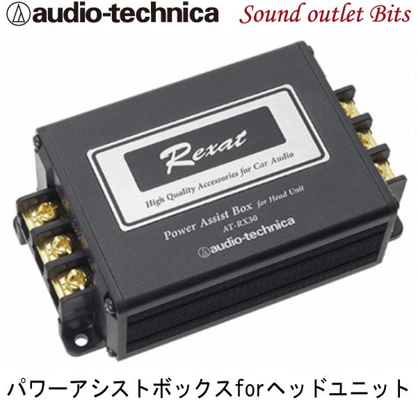 【audio-technica】オーディオテクニカREXAT AT-RX30 パワーアシストボックスforヘッドユニット