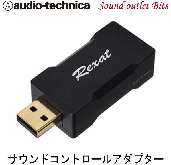 【audio-technica】オーディオテクニカ AT-RX97USB REXAT サウンドコントロールアダプター