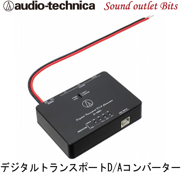 【audio-technica】オーディオテクニカAT-HRD1 デジタルトランスポート D/Aコンバーター