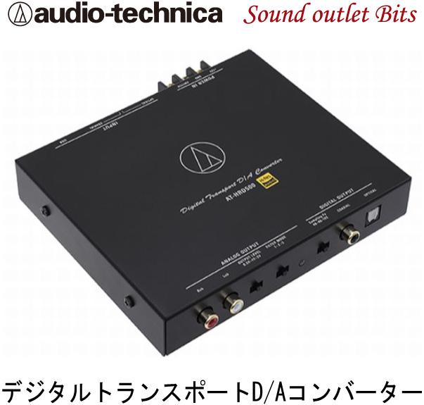 【audio-technica】オーディオテクニカAT-HRD500 デジタルトランスポートD/Aコンバーター