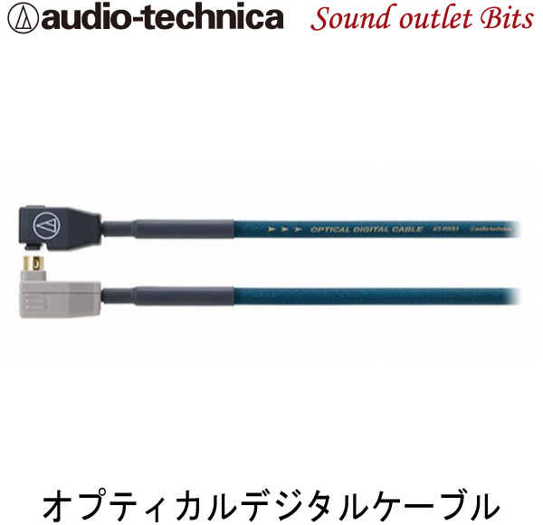 【audio technica】オーディオテクニカAT-RS91P/3.0mオプティカルデジタルケーブル4PIN→4PIN