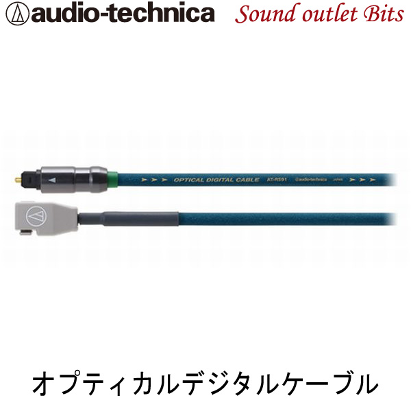 【audio technica】オーディオテクニカAT-RS91RX/3.0mオプティカルデジタルケーブルTOS→4PIN